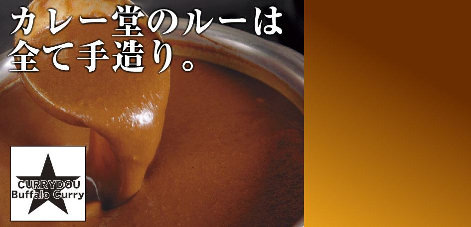【堀江カレー堂】堀江カレー堂のルーはすべて手造りのTOP画像
